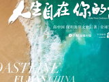 保利再造一海!山海世宏图,定鼎南中国海岸时代