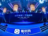 """""""让行业多一个好选择""""看房网品牌发布会在广州成功举行"""