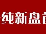 昆明近20个项目掀节后首波开盘潮 楼市小阳春蓄势待发?