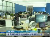 东莞新型研发机构成创新发展生力军