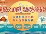月满齐鲁,佳节同庆|三盛中国博饼节又双叒叕来啦~
