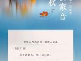 力高大港樾澜山【九月家书】美好赴金秋 共叙新家音