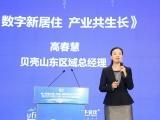 中国(济南)数字经济高端峰会|贝壳找房高春慧  受邀发表演讲