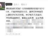 """百万购房买噪音?惠阳雅居乐花园上演高铁""""呼啸山庄""""!"""