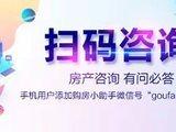 深圳官方红头文件严查二手房挂牌价 所有广告均要统一按照参考价